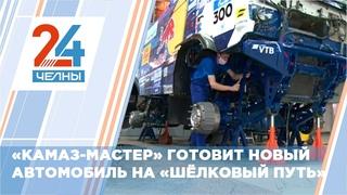 Челнинская команда «КАМАЗ Мастер» примет участие в «Шелковом пути» на новом грузовике с кабиной К 5
