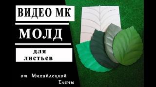 МК. Самодельный Молд для листьев