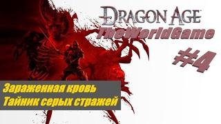 Прохождение Dragon Age: Origins [#4] (Зараженная кровь   Тайник серых стражей)