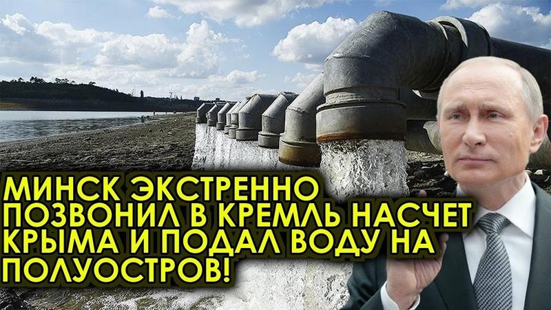 Минск экстренно позвонил в Кремль насчет Крыма и подал воду на полуостров