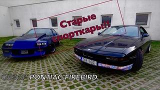 СТАРЫЕ СПОРТКАРЫ?ОБЗОР НА PONTIAC FIREBIRD.МОЯ BMW E31