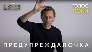 Объявление Локи от Marvel Studios