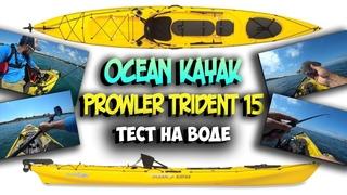 Ocean kayak Prowler Trident 15 | Обзор | Первый выход в море