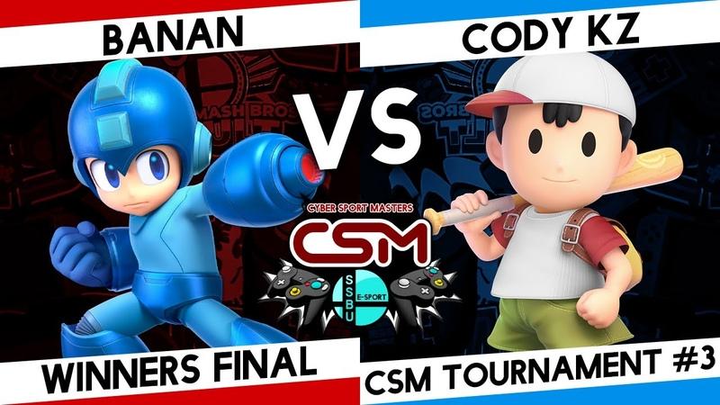 SSBU CSM tournament 3 winners final BANAN Мегамен vs Cody KZ Несс