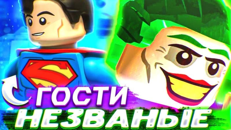 LEGO BATMAN 2 DC Super Heroes Прохождение СУПЕРМЭН ОПЯТЬ НАС СПАС ЧАСТЬ 9