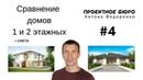 сравнение 1 и 2 этажного дома