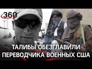 Талибы казнили военного переводчика, власти ввели комендантский час: что происходит в Афганистане