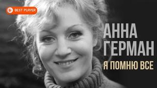 Анна Герман - Я помню всё (Песни 1978 - 1979 г.)   Русская музыка