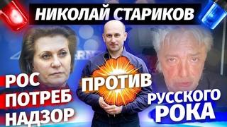 Николай Стариков: Роспотребнадзор против Русского рока
