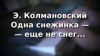 Э. Колмановский. Одна снежинка - еще не снег