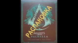 Распаковка Assassins Creed Вальгалла  Коллекционное издание Collector's Edition