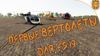 Вертолеты для Farming Simulator 19 / Моды на летающую технику ФС 19