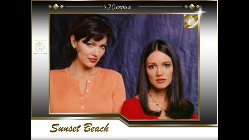 Sunset Beach 520 Любовь и тайны Сансет Бич 520 серия