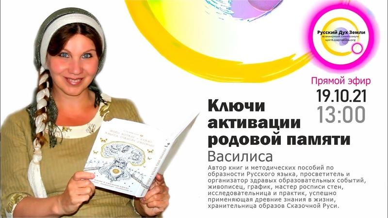 Ключи активации родовой памяти Василиса