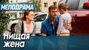 Супер пупер фильм мелодрама 2020 - НИЩАЯ ЖЕНА / Русские мелодрамы новинки 2021