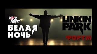 Форум / Linkin Park - Белая Ночь (Cover by ROCK PRIVET)