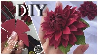 так ПРОСТО можно сделать ГЕОРГИН и БЕЗ МОЛДА, ШАБЛОНА   FLOWERS with your own hands from foamiran