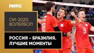 Россия разгромила бразильцев в волейбол! Лучшие моменты матча