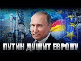 Путин перекрыл вентиль: Удавка на шее Европы и ЕС это пугает