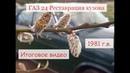 ГАЗ 24 1981 г.в. Итоговое видео после реставрации кузова. Ремонт и реставрация ГАЗ 24