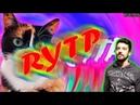 Сливки шоу RYTP ПУП РИТП РУТП - Посмотрим, какая будет реакция