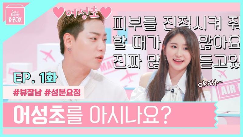 ENG K 아이돌의 톤업 관리법 feat 성분요정 토♡ 겟잇뷰티 K BOX Ep 01