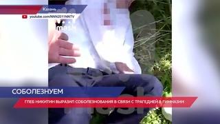 Глеб Никитин выразил соболезнования в связи с трагедией в казанской школе
