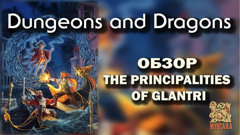 Dungeons and Dragons обзор The Principalities of Glantri