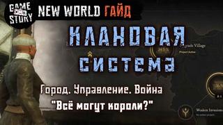 💢NEW WORLD MMO ► ГАЙД 🤴 КЛАН ЛИДЕРА ► Всё о клановых механиках. Как создать и управлять? Clan system