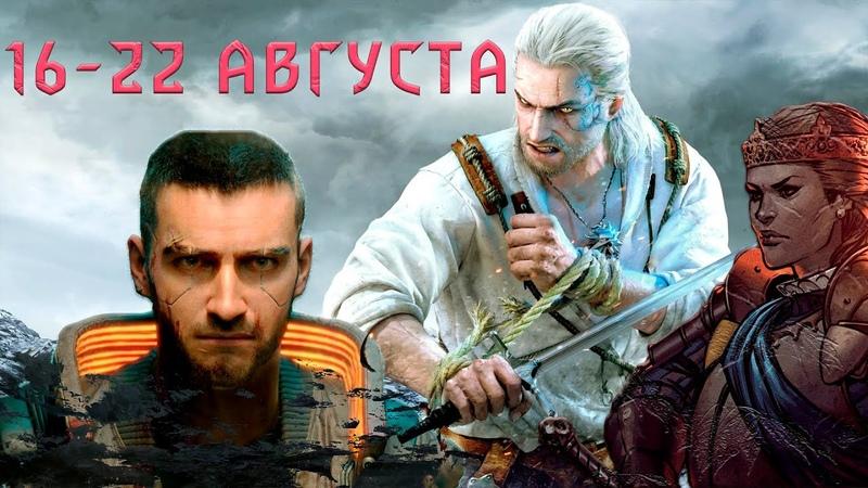 НОВОСТИ ГВИНТА скандал с Кровной Враждой мета турниры многострадальный Киберпанк