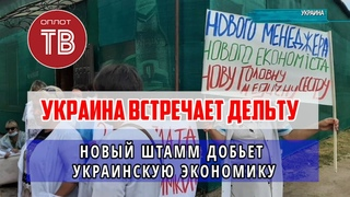 Новый штамм на Украине, Черкассы утопают в мусоре и снос памятника во Львове