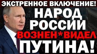 ВСТАВАЙ СТРАНА ОГРОМНАЯ! НОВЫЙ ЗАК*Н ПУТИНА! Р0ССИЯ ВЗДРОГНУЛА! —  — Владимир Путин