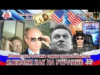 ЧАТ РУЛЕТКА ! Хотят ли Россияне смены правительства и жизнь как на Украине с БЕЗВИЗОМ ??!
