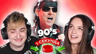УГАДАЙ ПЕСНЮ за 1 секунду / зарубежныйрок 90х / Скорпионс и другие