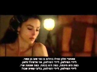 Леди Гамильтон, Малинин (титры на иврите)