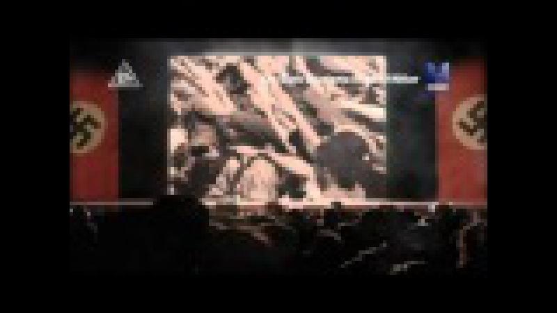 Мрачное обаяние Адольфа Гитлера трейлер