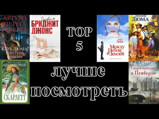Top 5 книг которые лучше посмотреть Фильм vs книга