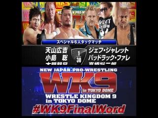 #WK9FinalWord: Matt Striker looks at the 6 Man Tag Team Match