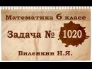 Задача номер 1020 1004 по Математике 6 класс Виленкин