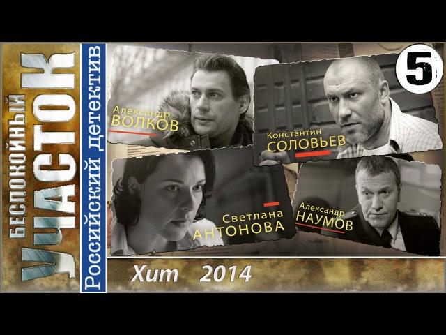 Беспокойный Участок 5 серия Детектив мелодрама HD