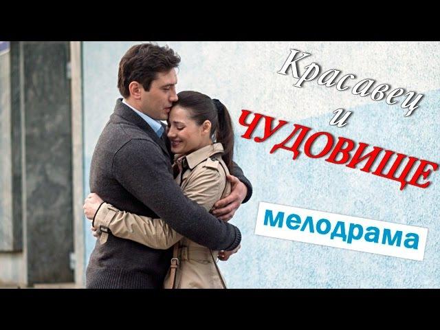 Красавец и чудовище фильм HD Русские мелодрамы russkoe kino melodrama krasavec i chudovishhe