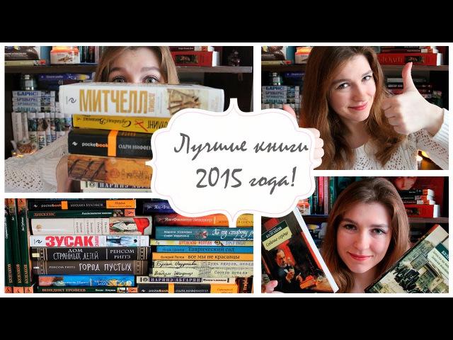 Книжные итоги Лучшие книги 2015 года часть 1