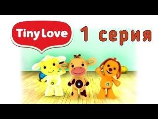 Tiny Love HD.(Тини Лав). 1 серия. Развивающий мультфильм от 3-36