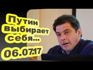 Кирилл Рогов - Путин выбирает себя... 06.07.17