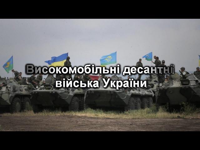 Високомобільні десантні війська України Ukrainian Airborne Troops