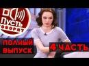 Супер звезда интернета Диана Шурыгина снова на хайпе в Пусть Говорят 4 часть