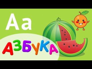 Алфавит для детей. Азбука для малышей. Чудо-книжка.