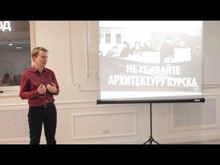PechaKucha_Курск . Даниил Олейников о попытках сохранения  архитектуры  активистами