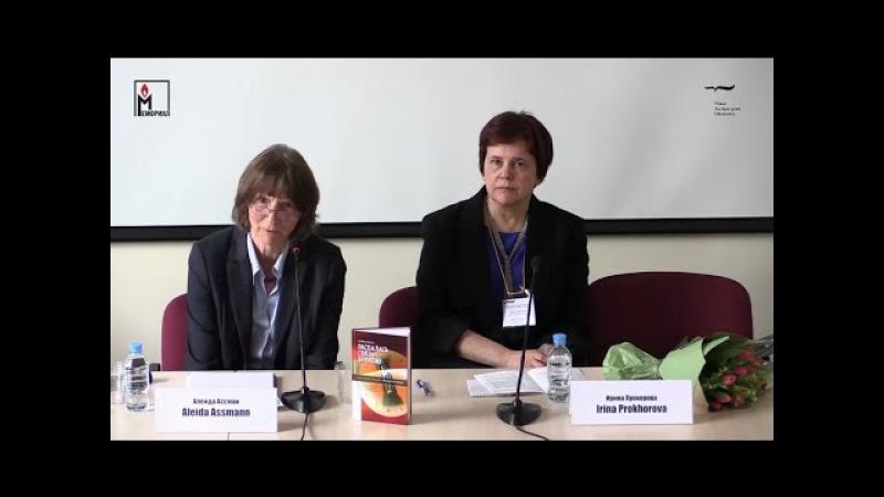 Алейда Ассман Кризис будущего и переизобретение прошлого
