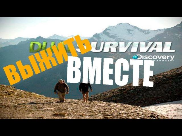 Выжить вместе Сражение с Бразилией 9 сезон Discovery